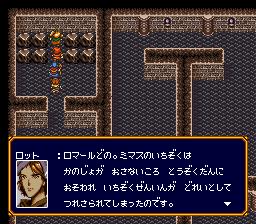 バズー!魔法世界のプレイ日記4:レトロゲーム(スーファミ)_挿絵33