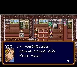 バズー!魔法世界のプレイ日記11:レトロゲーム(スーファミ)_挿絵16