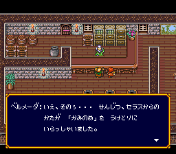 バズー!魔法世界のプレイ日記8:レトロゲーム(スーファミ)_挿絵7