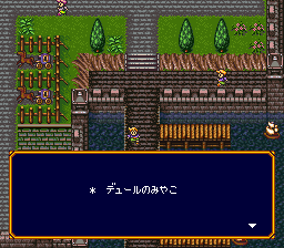 バズー!魔法世界のプレイ日記10:レトロゲーム(スーファミ)_挿絵5