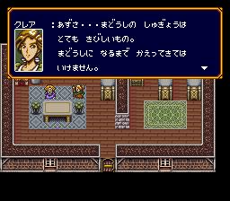 バズー!魔法世界のプレイ日記1:レトロゲーム(スーファミ)_挿絵22