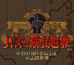 バズー!魔法世界のプレイ日記1:レトロゲーム(スーファミ)_挿絵1