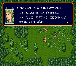 バズー!魔法世界のプレイ日記1:レトロゲーム(スーファミ)_挿絵4