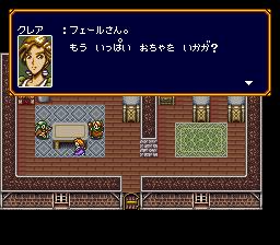 バズー!魔法世界のプレイ日記1:レトロゲーム(スーファミ)_挿絵13