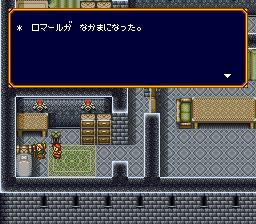 バズー!魔法世界のプレイ日記4:レトロゲーム(スーファミ)_挿絵4