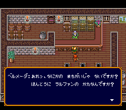 バズー!魔法世界のプレイ日記8:レトロゲーム(スーファミ)_挿絵5