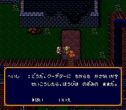 バズー!魔法世界のプレイ日記8:レトロゲーム(スーファミ)_挿絵14