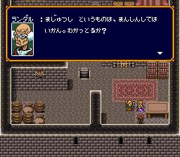 バズー!魔法世界のプレイ日記22:レトロゲーム(スーファミ)_挿絵2