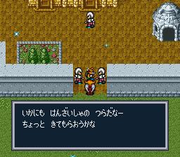 ブレスオブファイアのプレイ日記9:レトロゲーム(スーファミ)_挿絵29