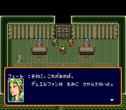 バズー!魔法世界のプレイ日記23:レトロゲーム(スーファミ)_挿絵32