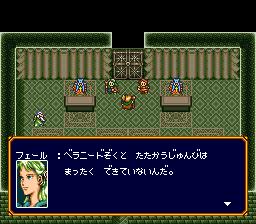 バズー!魔法世界のプレイ日記23:レトロゲーム(スーファミ)_挿絵30