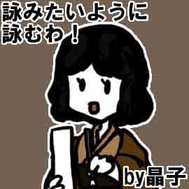 与謝野晶子、有名じゃない方の歌_挿絵1