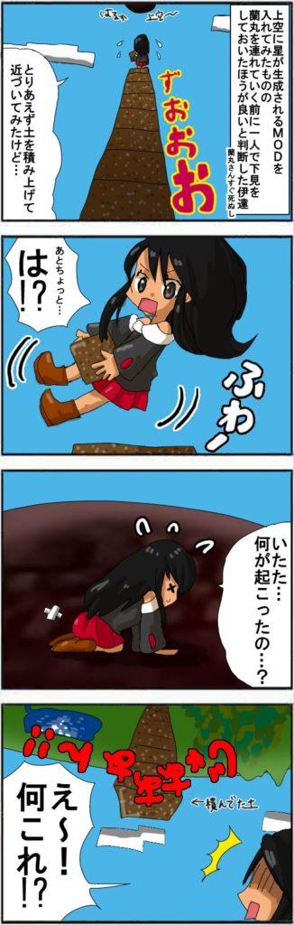 漫画*第15話:みんな四角い雲の下(マインクラフト)