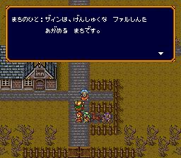 バズー!魔法世界のプレイ日記23:レトロゲーム(スーファミ)_挿絵11