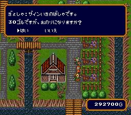 バズー!魔法世界のプレイ日記23:レトロゲーム(スーファミ)_挿絵7