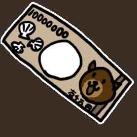 偽札が自分の財布に入ってることに気付いてしまったらどうしたらいい?_挿絵1