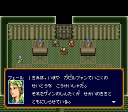 バズー!魔法世界のプレイ日記23:レトロゲーム(スーファミ)_挿絵31