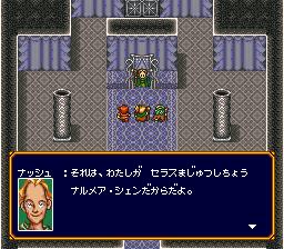 バズー!魔法世界のプレイ日記25:レトロゲーム(スーファミ)_挿絵12