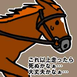 自分の限界が分からない馬_挿絵1