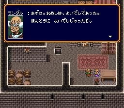 バズー!魔法世界のプレイ日記25:レトロゲーム(スーファミ)_挿絵19