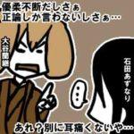 耳が痛いことを言ってくれるのが本当の友達!~石田三成と大谷吉継~_挿絵1