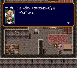 バズー!魔法世界のプレイ日記25:レトロゲーム(スーファミ)_挿絵18