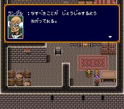 バズー!魔法世界のプレイ日記25:レトロゲーム(スーファミ)_挿絵20