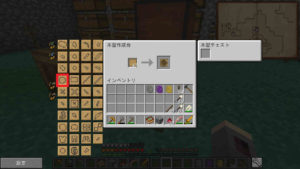 初めての鋳造:Minecraft SevTech Ages#19_挿絵12