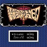 覇邪の封印のプレイ日記1:レトロゲーム(ファミコン)_挿絵1
