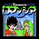 ロマンシアのプレイ日記1:レトロゲーム(ファミコン)_挿絵1