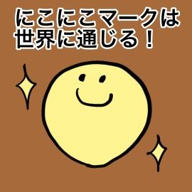 人間の笑顔と泣き顔は世界共通!一方、「頷き」は?_挿絵1