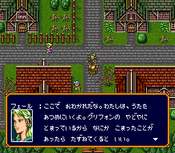 バズー!魔法世界のプレイ日記2:レトロゲーム(スーファミ)_挿絵25