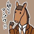 Horse Power、馬力って何??_挿絵1