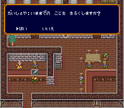 バズー!魔法世界のプレイ日記2:レトロゲーム(スーファミ)_挿絵27