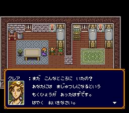 バズー!魔法世界のプレイ日記2:レトロゲーム(スーファミ)_挿絵13