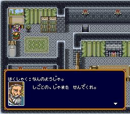 バズー!魔法世界のプレイ日記3:レトロゲーム(スーファミ)_挿絵16