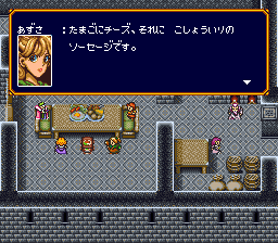 バズー!魔法世界のプレイ日記3:レトロゲーム(スーファミ)_挿絵14