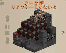 鉱石倍化の最終ライン「アーク炉」:Minecraft SevTech Ages#42_挿絵8