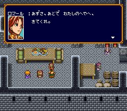 バズー!魔法世界のプレイ日記3:レトロゲーム(スーファミ)_挿絵15