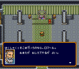 バズー!魔法世界のプレイ日記3:レトロゲーム(スーファミ)_挿絵10