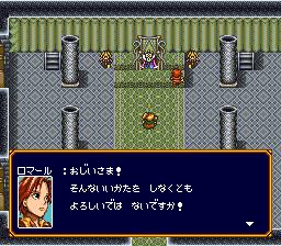 バズー!魔法世界のプレイ日記3:レトロゲーム(スーファミ)_挿絵9