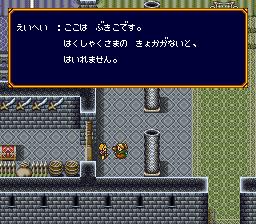 バズー!魔法世界のプレイ日記3:レトロゲーム(スーファミ)_挿絵20