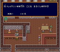 バズー!魔法世界のプレイ日記3:レトロゲーム(スーファミ)_挿絵28