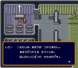 バズー!魔法世界のプレイ日記3:レトロゲーム(スーファミ)_挿絵19