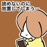 なぜかすんなり読めない漢字たち_挿絵1