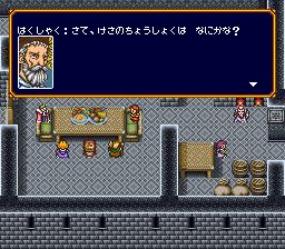 バズー!魔法世界のプレイ日記3:レトロゲーム(スーファミ)_挿絵13
