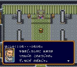 バズー!魔法世界のプレイ日記3:レトロゲーム(スーファミ)_挿絵7