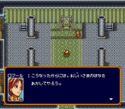バズー!魔法世界のプレイ日記3:レトロゲーム(スーファミ)_挿絵11