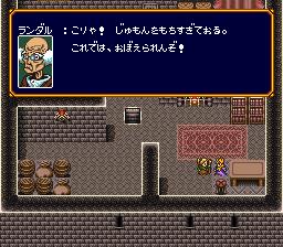 バズー!魔法世界のプレイ日記9:レトロゲーム(スーファミ)_挿絵28