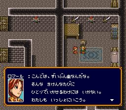 バズー!魔法世界のプレイ日記9:レトロゲーム(スーファミ)_挿絵36